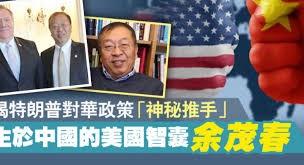 华裔学者余茂春获白宫重用背后:美国要打一场硬仗!